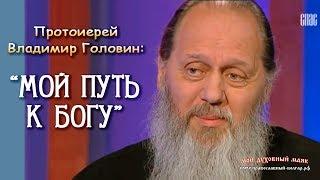 """Прот. Владимир Головин: """"Мой путь к Богу"""""""