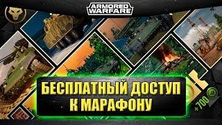 ☝Как получить бесплатный доступ к новому марафону / Armored Warfare