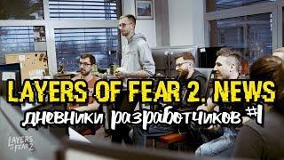 Layers of Fear 2 новости, дневники разработчиков #1