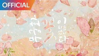 람다 (Ramda) - 무궁화 꽃이 피었습니다 (Love Blooms) MV