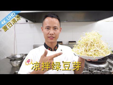 王剛教你做最簡單的凉拌绿豆芽