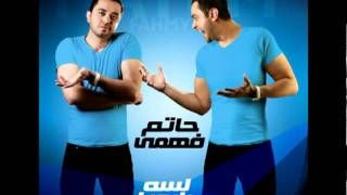 اغنيه كملتني من البوم حاتم فهمي - Hatem Fahmy | Kameltny