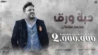 اغنية حبة ورق - محمد سلطان 2021 - Mohamed Sultan - Habet Waraq تحميل MP3
