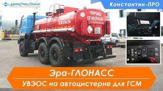 Автоцистерна для ГСМ АЦ-11 с Эра-ГЛОНАСС (УВЭОС)