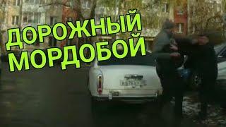 ДРАКА, ДОРОЖНЫЙ МОРДОБОЙ | регистратор