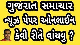 ગુજરાત સમાચાર ન્યૂઝ પેપર ઓનલાઈન || Technicalgujju