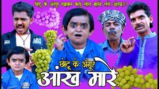 CHOTU KE ANGOOR AANKH MAARE | छोटू के अंगूर आँख मारे | Khandeshi Comedy | Chotu Comedy