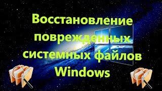 Восстановление поврежденных системных файлов Windows 10