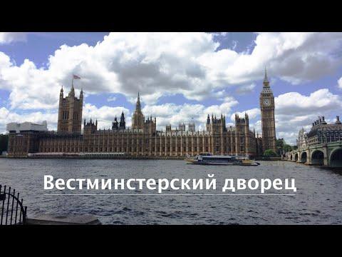 Выпуск 206 Вестминстерский дворец (парла