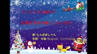 クリスマスを歌おう!歌/たんぽぽしゃん