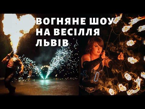 """Яскраве ФАЄРШОУ на весілля """"НІКАЛЕКС"""", відео 4"""