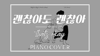 디오(D.O.) 괜찮아도 괜찮아 - 피아노커버(PIANO COVER) by 훈띵