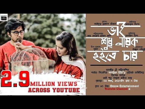 Bhai Shudhu Nayok Hoite Chay|Afran Nisho|TanjinTisha|JONY|New Bangla Comedy Natok 2019