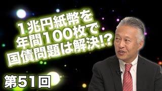 第51回 1兆円紙幣を年間100枚で国債問題は解決!? ~政府紙幣発行のすすめ~
