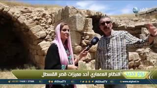 قصر القسطل.. تحفة معمارية شاهدة على العصر الأموي بالأردن