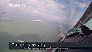 Випуск новин на ПравдаТут за 20.03.19 (20:30)