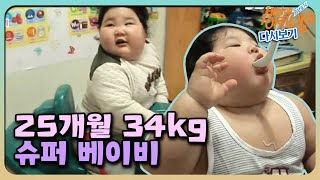 [Capturing moments, this is a legend] Watch the full version of '25 Months 34kg Super Baby'