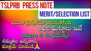 Why This TSLPRB Press Note/Merit List Is Important?