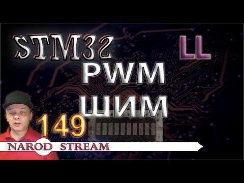 Программирование МК STM32. Урок 149. LL. PWM (ШИМ). Мигаем светодиодами плавно