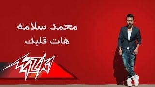 Hat Albak - Mohamed Salama هات قلبك - محمد سلامة