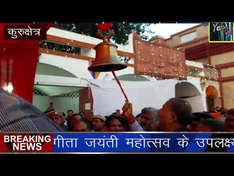 Kurukshetra News शिक्षा मंत्री रामबिलास शर्मा ने गीता जयंती महोत्सव का किया उद्घाटन 8-12-2018