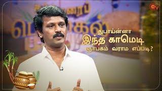 Sarkarai Pongal - Full Show | Pongal Special Program | Sun TV