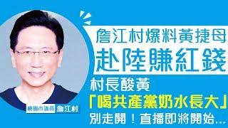 直擊/詹江村踢爆黃捷母「赴陸賺紅錢」|2019.08.15