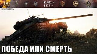 TVP T 50/51 ПОБЕДА ИЛИ СМЕРТЬ 🌟🌟🌟 Бой World of Tanks на Шкоде Т50/51