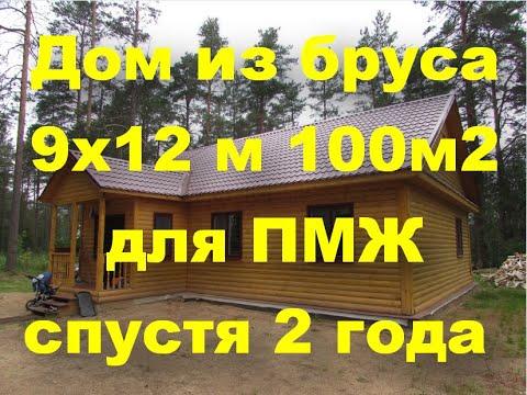 Одноэтажный дом из бруса 9х12 100м2. Спустя 2 года.Мастера из Пестово.