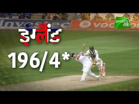 Australia v England: first Test, Day 1 Stumps| Sports Tak