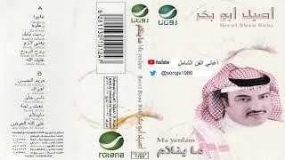 اغاني حصرية أصيل أبو بكر : يا فريد الحسن دللتك دلال 2006 تحميل MP3