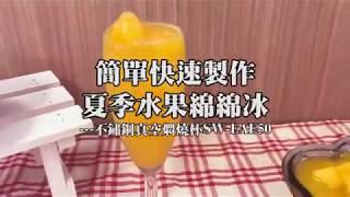 夏季水果綿綿冰