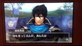 戦国無双クロニクル2藤堂高虎イベント10