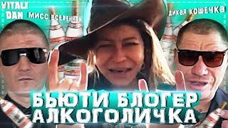 ИНСТАСАМКА - БОМЖИХА, и БЬЮТИ БЛОГЕР Ваша Иришка / Жизнь БОМЖЕЙ БЛОГЕРОВ / Виталий Дан