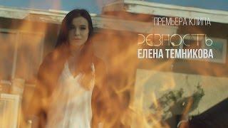 Елена Темникова   Ревность (Премьера клипа, 2016)