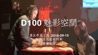 D100 《魅影空間》2016-09-15 以佛法角度看問米 上