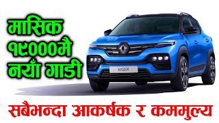 १९००० मासिक किस्तामै घर लैजानुस नेपालकै सस्तो SUV; RENAULT KIGER 2021 WALK AROUND REVIEW IN NEPALI