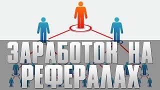 Реферальная система / Заработок на рефералах / Пассивный доход в интернете
