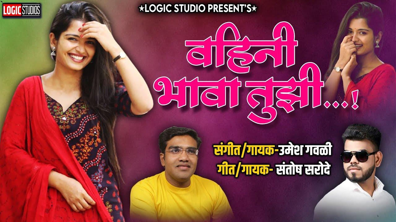 Download New Marathi Song : Vahini Bhava Tujhi Umesh Gawali & Santosh Sarode Lyrics