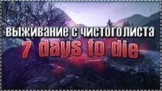 ВЫЖИВАНИЕ С ЧИСТОГО ЛИСТА - 7 дней чтобы умереть alpha 15