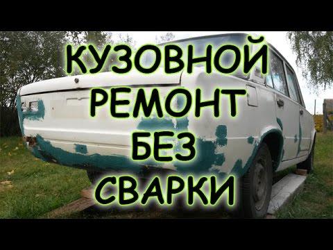 Кузовной Ремонт Эконом Класса