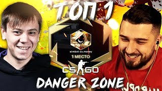 HARD PLAY И PRO100 AIYVAN ИГРАЮТ В DANGER ZONE CS GO \ ЗАПРЕТНАЯ ЗОНА \ КС ГО