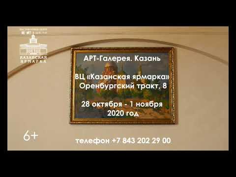 АРТ-Галерея. Казань 2020