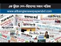 All Bangla Newspaper। Bangladeshi Newspaper । Read Bangla Newspaper