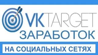 vktarget отзывы и обзор проекта. Заработок на социальных сетях