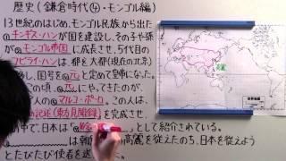 社会歴史-24鎌倉時代④・モンゴル編