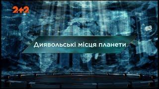 Диявольські місця планети - Загублений світ. 112 випуск
