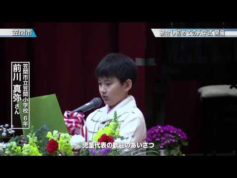 小学校が統合し初めての入学式〈笠間市〉茨城新聞ニュース(2015.4.9)