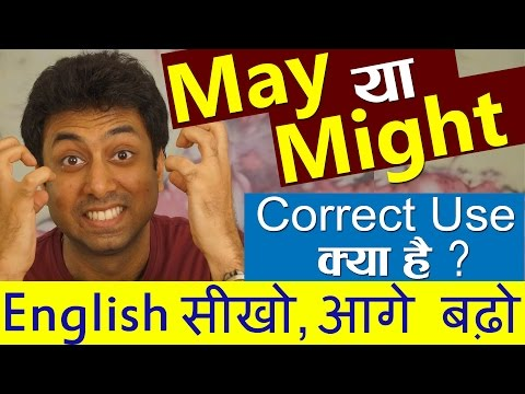 Meaning & Difference between May and Might, Use of May and Might in Hindi, Learn English Grammar
