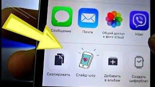 НОВАЯ СЕКРЕТНАЯ ФИШКА НА Iphone, О КОТОРОЙ НУЖНО ЗНАТЬ